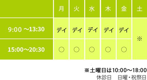 ※土曜日は10:00〜18:00 休診日 日曜・祝祭日